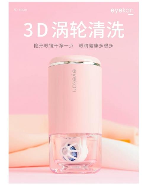 3D渦輪美瞳自動清洗器-自動隱形眼鏡清洗器