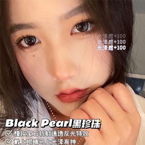 Poemcon Black Pearl黑珍珠