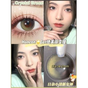 HANCON韓視 Crystall(矽水凝膠)