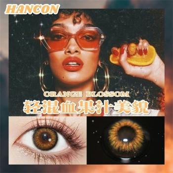 HANCON韓視 橙花棕(矽水凝膠)